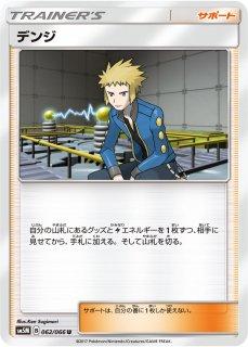 【ポケモンカードゲーム】[サポート]デンジ【U】SM5M