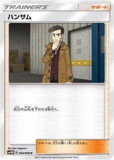 【ポケモンカードゲーム】[サポート]ハンサム【C】SM5M
