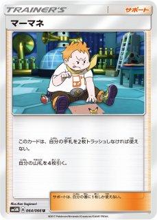 【ポケモンカードゲーム】[サポート]マーマネ【U】SM5M