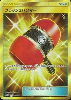【ポケモンカードゲーム】[グッズ]クラッシュハンマー【UR】SM5M