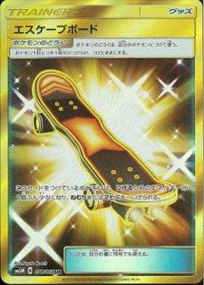 【ポケモンカードゲーム】[グッズ]エスケープボード【UR】SM5M