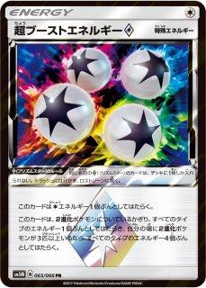 【ポケモンカードゲーム】超ブーストエネルギー◇【PR】SM5M