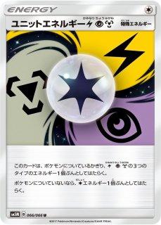 【ポケモンカードゲーム】ユニットエネルギー雷超鋼【U】SM5M