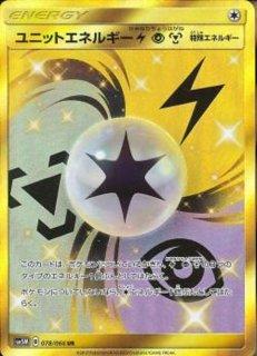 【ポケモンカードゲーム】ユニットエネルギー雷超鋼【UR】SM5M