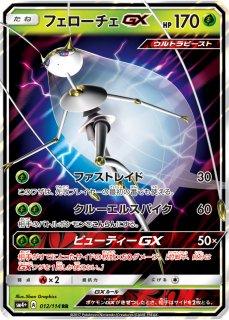 【ポケモンカードゲーム】フェローチェGX【RR】 SM4+