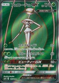 【ポケモンカードゲーム】フェローチェGX【SR】 SM4+