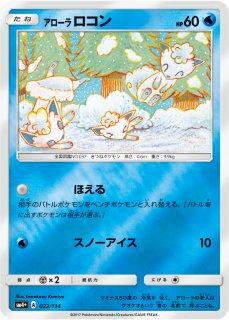 【ポケモンカードゲーム】アローラロコン SM4+
