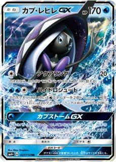【ポケモンカードゲーム】カプ・レヒレGX【RR】 SM4+