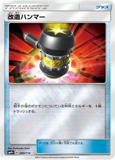 【ポケモンカードゲーム】[グッズ]改造ハンマー SM4+