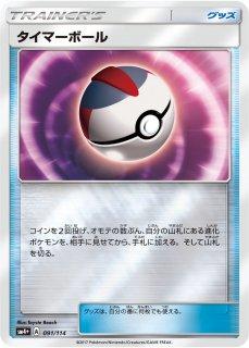【ポケモンカードゲーム】[グッズ]タイマーボール SM4+