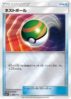 【ポケモンカードゲーム】[グッズ]ネストボール SM4+