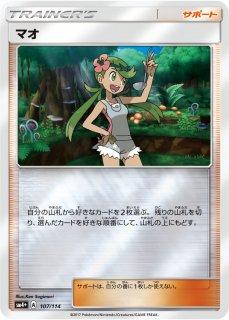 【ポケモンカードゲーム】[サポート]マオ SM4+