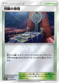 【ポケモンカードゲーム】[スタジアム]月輪の祭壇 SM4+