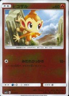 【ポケモンカードゲーム】ヒコザル SM5+