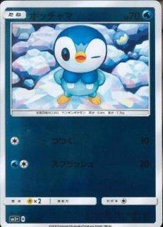 【ポケモンカードゲーム】ポッチャマ SM5+