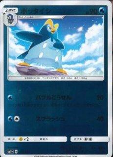 【ポケモンカードゲーム】ポッタイシ SM5+