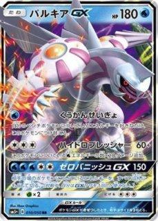 【ポケモンカードゲーム】パルキアGX【RR】 SM5+