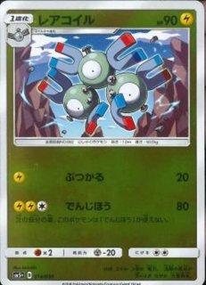 【ポケモンカードゲーム】レアコイル SM5+
