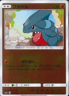 【ポケモンカードゲーム】フカマル SM5+