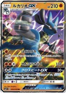 【ポケモンカードゲーム】ルカリオGX【RR】 SM5+