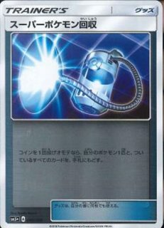 【ポケモンカードゲーム】[グッズ]スーパーポケモン回収 SM5+