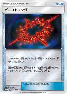 【ポケモンカードゲーム】[グッズ]ビーストリング SM5+