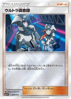 【ポケモンカードゲーム】[サポート]ウルトラ調査隊 SM5+