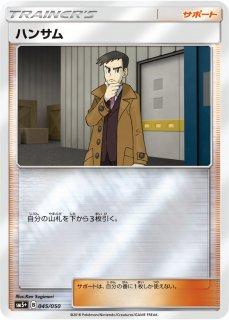 【ポケモンカードゲーム】[サポート]ハンサム SM5+