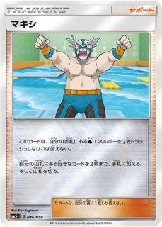 【ポケモンカードゲーム】[サポート]マキシ SM5+