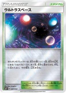 【ポケモンカードゲーム】[スタジアム]ウルトラスペース SM5+