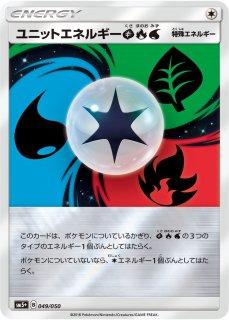 【ポケモンカードゲーム】ユニットエネルギー草炎水 SM5+