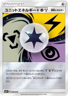 【ポケモンカードゲーム】ユニットエネルギー雷超鋼 SM5+