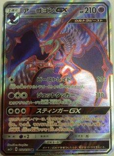【ポケモンカードゲーム】アーゴヨンGX【SR】 SM5+