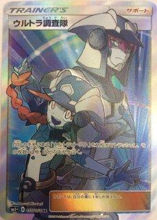 【ポケモンカードゲーム】[サポート]ウルトラ調査隊【SR】 SM5+
