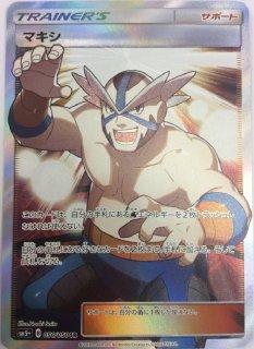 【ポケモンカードゲーム】[サポート]マキシ【SR】 SM5+