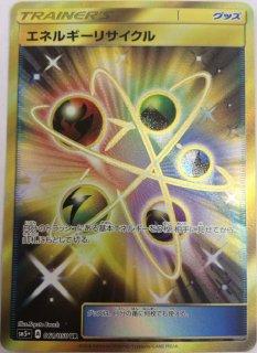 【ポケモンカードゲーム】[グッズ]エネルギーリサイクル【UR】 SM5+