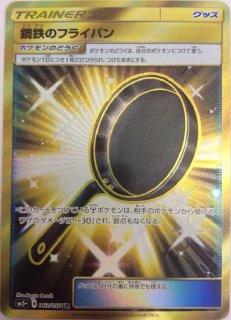 【ポケモンカードゲーム】[グッズ]鋼鉄のフライパン【UR】 SM5+
