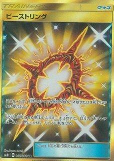 【ポケモンカードゲーム】[グッズ]ビーストリング【UR】 SM5+