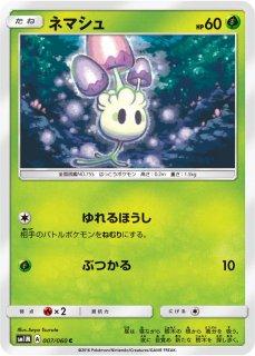 【ポケモンカードゲーム】ネマシュ【C】SM1M