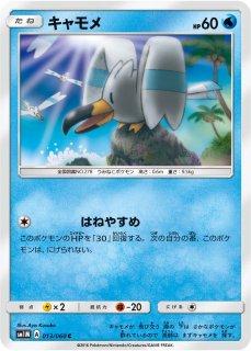 【ポケモンカードゲーム】キャモメ【C】SM1M
