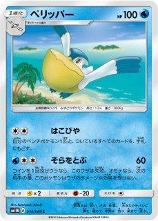 【ポケモンカードゲーム】ペリッパー【C】SM1M