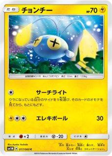 【ポケモンカードゲーム】チョンチー【C】SM1M