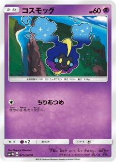 【ポケモンカードゲーム】コスモッグ【C】SM1M