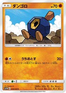 【ポケモンカードゲーム】ダンゴロ【C】SM1M