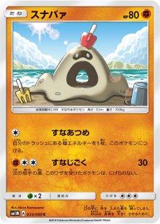 【ポケモンカードゲーム】スナバァ【C】SM1M