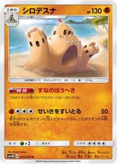 【ポケモンカードゲーム】シロデスナ【U】SM1M