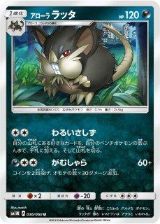 【ポケモンカードゲーム】アローララッタ【U】SM1M