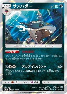 【ポケモンカードゲーム】サメハダー【R】SM1M