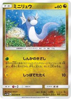 【ポケモンカードゲーム】ミニリュウ【C】SM1M