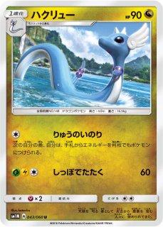 【ポケモンカードゲーム】ハクリュー【U】SM1M